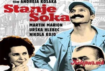 """50% попуст на КАРТА за филмот """"Состојба на Шок"""" за проекцијата во НУ ЦK """"Григор Прличев"""" во вредност од 100ден. за само 50ден."""