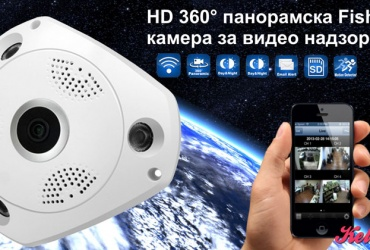 """20% попуст на HD 360° ПАНОРАМСКА FISHEYE IP КАМЕРА ЗА ВИДЕО НАДЗОР ОД """"MAKSIPRINT"""" во вредност од 4990ден. за само 3990ден."""