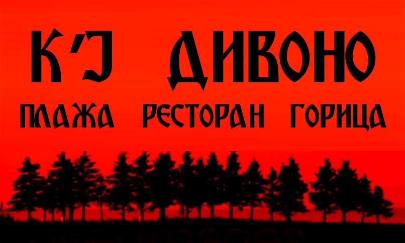 """ВЕЧЕРА НА ПЛАЖА! ПЛЕСКАВИЦА """"A LA DIVONO"""" ИЛИ ПИЦА КАПРИЧИОЗА ПО ИЗБОР + МАКЕДОНСКО СВЕЖО ТОЧЕНО ПИВО 0,5Л. ВО ПЛАЖА РЕСТОРАН """"ГОРИЦА К'Ј ДИВОНО"""" ЗА САМО 199ДЕН."""
